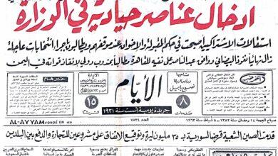 جريدة الأيام في أيامها الأخيرة
